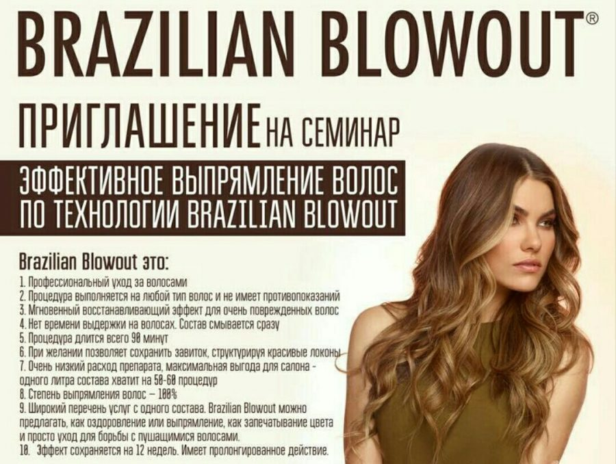 Салон brazilian blowout